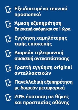 Samsung Service Now προνόμια!