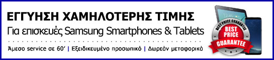 Εγγυηση χαμηλοτερης τιμής επισκευων Samsung