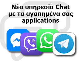 Chat with applications