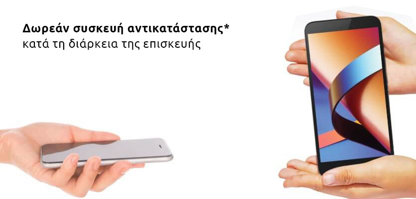 Δωρεάν συσκευή αντικατάστασης service Samsung